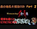 【ロマサガ1】最小地名&術法のみPart2【ゆっくり実況】