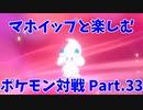【ポケモン剣盾】マホイップと楽しむポケモン対戦Part.33【シングル:HB積みエース】