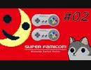 たとえレトロゲームでも遊んでないものは弱い【スーパーファミコン Nintendo Switch Online】#02
