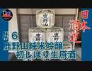 【日本酒道6】鹿野山純米吟醸初しぼり生原酒/和蔵酒造<千葉県>