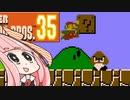【マリオ35】勝利しないと爆発する妹のために35人バトル #7