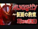 【一から製作】仮面ライダーセイバー 主題歌『ALMIGHTY~仮面の約束』をEWIで演奏したよ♪