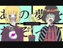 YOASOBI / あの夢をなぞって 【オリジナルカバーMV】 byうたとえ