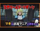 レイダーマキは武器マニアと旅をした20【VOICEROID実況】【Nuka-World Reborn】【Fallout4】