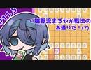 【CeVIO将棋部】ゴキゲンささらは今日も指す(11.5)