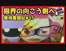 【メダルゲーム】限界突破獲得奮闘記15日目「スマッシュスタジアム」【神回】