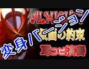 【変身ポーズ追加Ver.】仮面ライダーセイバー 主題歌『ALMIGHTY~仮面の約束』をEWIで演奏したよ♪