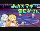 【ポケモン剣盾】あおマキ電伝ダブル【VOICEROID実況】