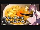 【料理】お手軽自炊のお供!親子丼を作ってみよう!【東北きりたん】