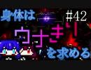【DAEMON X MACHINA】身体はウナきりを求める#42【東北きりたん&音街ウナ】