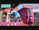 【本日デビュー】キハ261系5000番台「はまなす」編成の小樽駅到着、札幌駅発車の様子