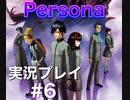 女神異聞録ペルソナ Persona 実況プレイ Part6