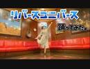 【喫茶店】リバースユニバース踊ってみた【らーめんの麺】