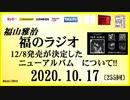 福山雅治   福のラジオ 2020.10.17〔255回〕