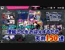 【ヒプマイARB】ディビジョンPU‐ヨコハマ‐天井150連