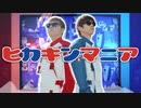 POP TNTN EPIC 【Sound Only】