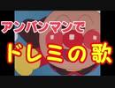 【替え歌】アンパンマンでドレミの歌【MAD】