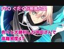 【FGO】ぐだぐだ邪馬台国 高難易度 魔天を開けよ 色々と大勝利した沖田さんで4T