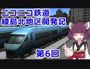 【A列車で行こう9】ニコニコ鉄道綾島北地区開発記 第6回