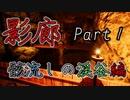 影廊 -Shadow Corridor-(骸流しの渓谷編Part1) 新章開幕!〇〇を失った主人公・・・鬼が出るか徘徊者が出るか!?
