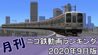 【A列車で行こう】月刊ニコ鉄動画ランキング2020年9月版