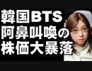 韓国「防弾少年・BTS」の所属事務所が株式上場。一般ファンは全員が損失抱えるような株価暴落を、日本の報道では上場後の高値のみ伝える闇