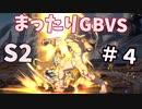 【GBVSS2】ソリッズでまったりグラブルVS対戦#4【ゆっくり実況】
