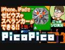【実況】『PicoPico』アプリでレトロゲーム三昧!第1回/ゼビウス・スペランカー編