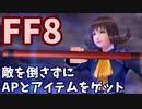 【FF8】ダブル・トリプル逃走バグ+α