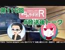 和みラヂオR 第116回 未公開トーク(放送後トーク)