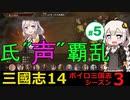 """【三国志14シーズン3】氏""""声""""覇乱!紲星あかりと三国志14 Part5"""