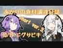 あかりの食材調達日誌 short ver.3