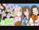 ゆかゆか! #227