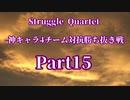 【凶悪MUGEN】Struggle Quartet-神キャラ4チーム対抗勝ち抜き戦-Part15