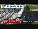 "Driver's View of SAZAMI AREA Limited Express ""CAERULA"" 【神若9.1】"