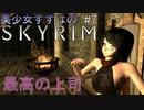 【Skyrim】美少女すずはのスカイリム #7 ~最高の上司~【VOICEROID + ゆっくり実況】