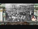 【ゆっくり解説】逆視点の世界史 第17回 皇帝から見たロシア革命(後編)