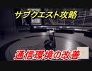 ニーアオートマタ サブクエスト攻略 通信環境の改善 【NieR:Automata Game of the YoRHa Edition】