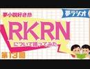 夢ラジオ#13【RKRN】