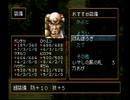 アラサー独男が幻想水滸伝2を実況プレイ Part56