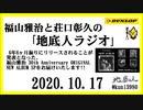 福山雅治と荘口彰久の「地底人ラジオ」  2020.10.17