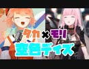 【タカモリ】小鳥遊キアラ×森カリオペ 空色デイズ【ホロライブEN】
