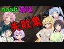 【R6S】noob放送_nh №127