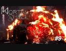 【Mortal Shell】???「エクスプロージョンッッッ!!」【PC版】#9