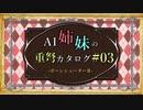 【MHW:IB】AI姉妹の重弩カタログ#03 ボーンシューターⅡ