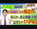 #815 共同通信・首相補佐官は「報道官」の布石か。東京新聞・名物記者との「バトル」が見たい|みやわきチャンネル(仮)#955Restart815