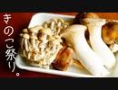 【おつまみ】簡単きのこ料理祭り。7種【作り置き惣菜】