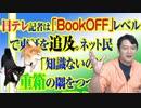 #818 日テレ記者は「BookOFF」レベルで東証を詰問。ネット民「知識ないのに重箱の隅をつついて手柄を取ろうとする」|みやわきチャンネル(仮)#958Restart818