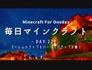 毎日マインクラフト -Day222- ゴーレムトラップをバージョンアップが続く