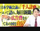 #819 日本学術会議は「千人計画」について語れ。毎日新聞は広告費をもらって宣伝中|みやわきチャンネル(仮)#959Restart819